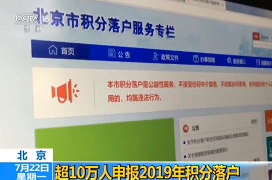 8月20日起北京年度积分落户进入审核结果告知阶段