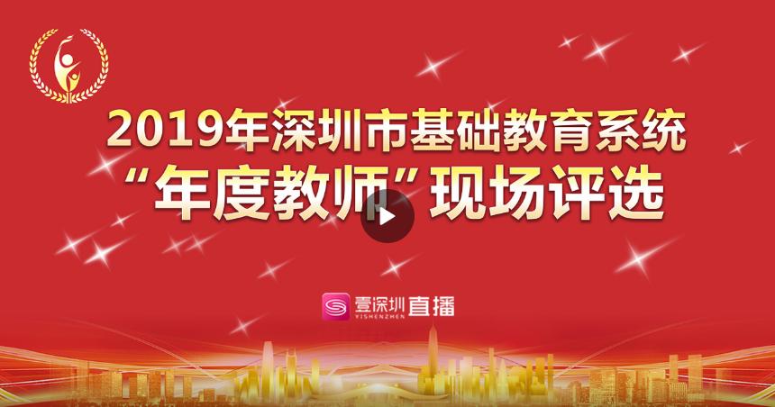 """【回看】2019年深圳市基础教育系统""""年度教师""""评选活动总决赛"""