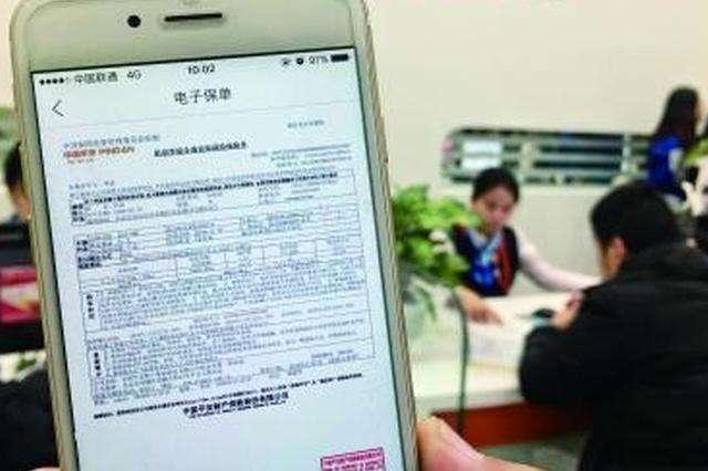 广东全面推行车险电子保单 不带保险标志也能上路