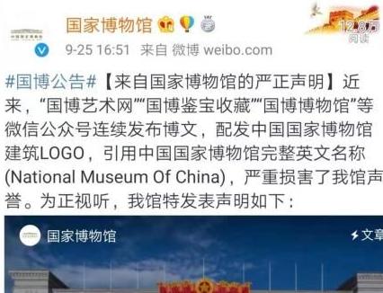 """国博打假:""""国博艺术网""""""""国博博物馆""""都不是我们"""