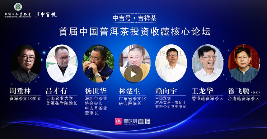 【回看】首届中国普洱茶投资收藏核心论坛