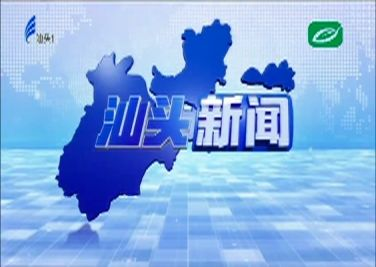 汕頭新聞 2020-01-21