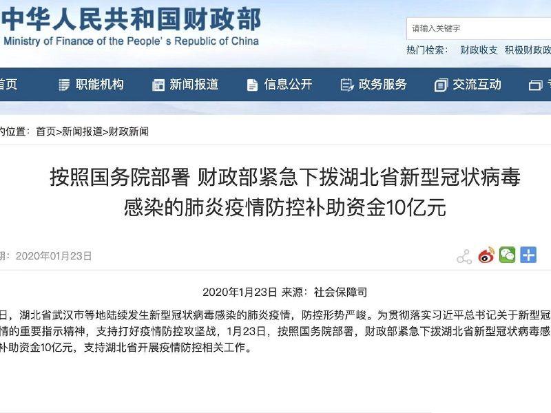 财政部紧急下拨湖北省新型冠状病毒感染的肺炎疫情防控补助资金10亿元