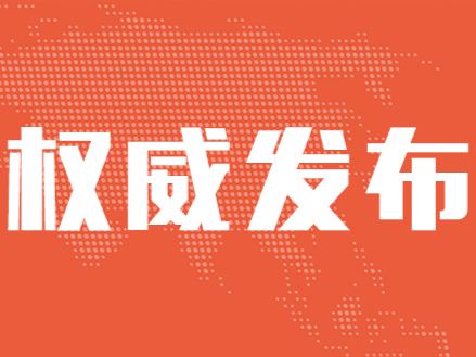 深圳市新型冠状病毒感染的肺炎疫情防控工作领导小组办公室通告