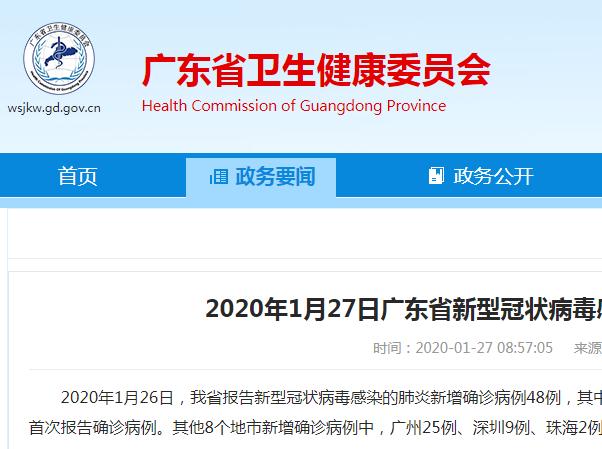 2020年1月27日广东省新型冠状病毒感染的肺炎疫情情况