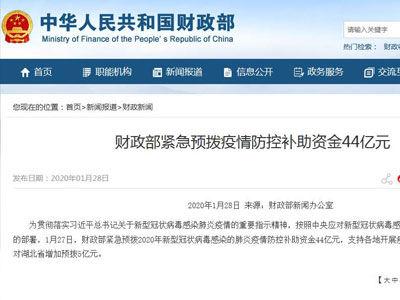 财政部紧急预拨疫情防控补助资金44亿元