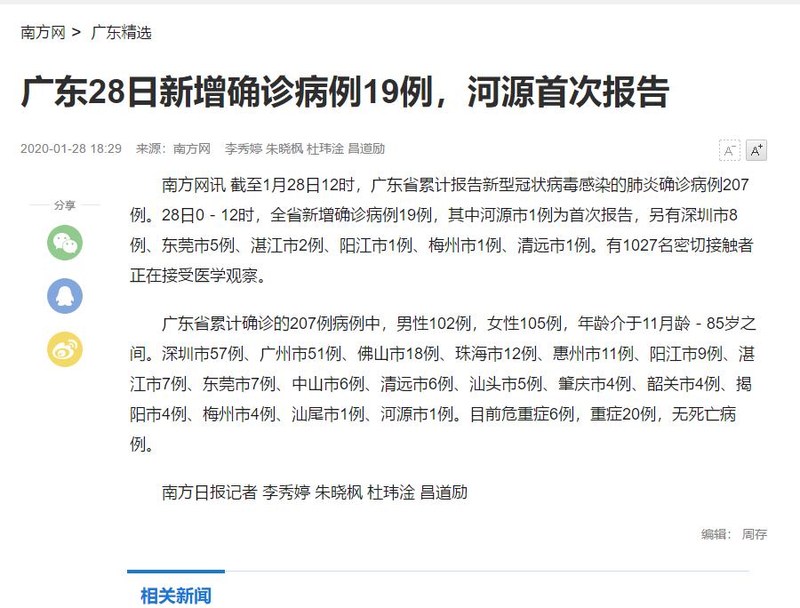 广东28日新增确诊病例19例,河源首次报告