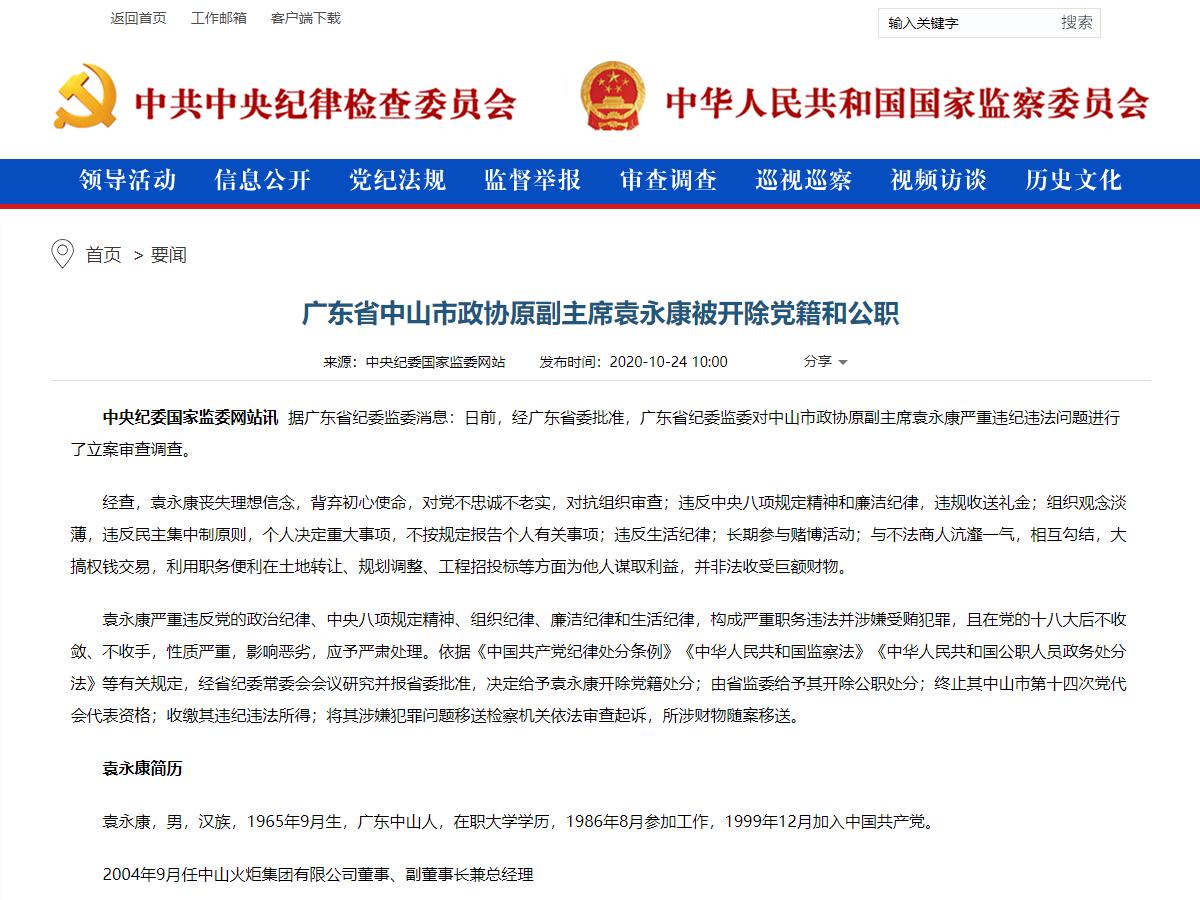 廣東省中山市政協原副主席袁永康被開除黨籍和公職