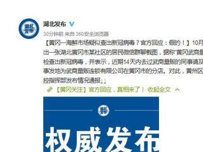 湖北黄冈一海鲜市场疑似查出新冠病毒?官方辟谣