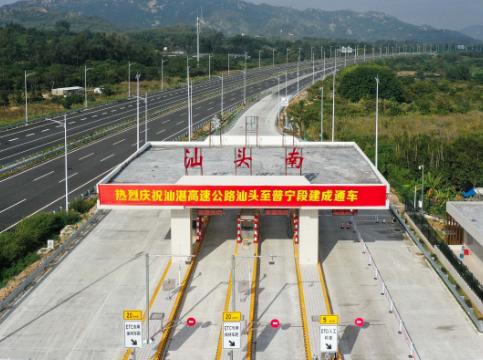 汕頭對接大灣區通道汕揭高速東段通車
