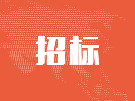 深圳我看華騰網絡技術有限公司華僑城辦公場地改造工程開標公告