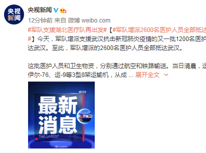 军队增派2600名医护人员全部抵达武汉