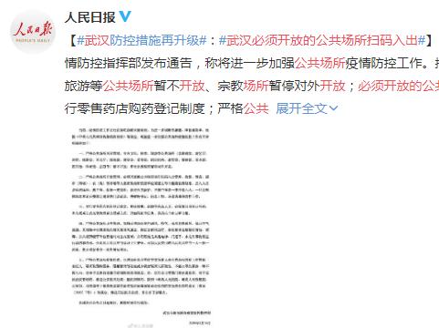 武汉防控措施再升级:武汉必须开放的公共场所扫码入出