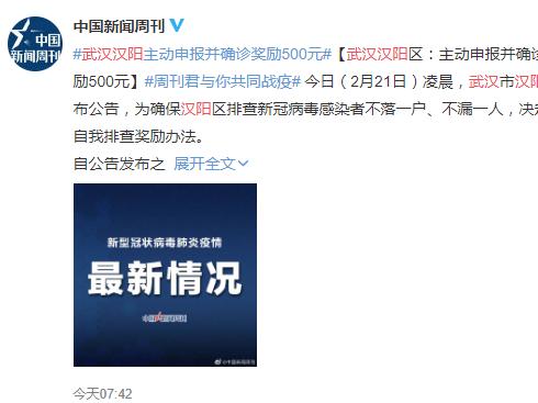 武汉汉阳区:居家自我排查申报奖励200—500元