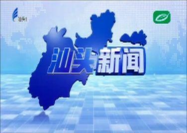 汕头新闻 2020-02-21