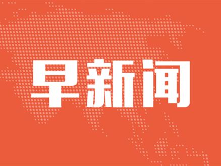 """新闻早餐:战""""疫""""要闻汇总   2020-2-22"""
