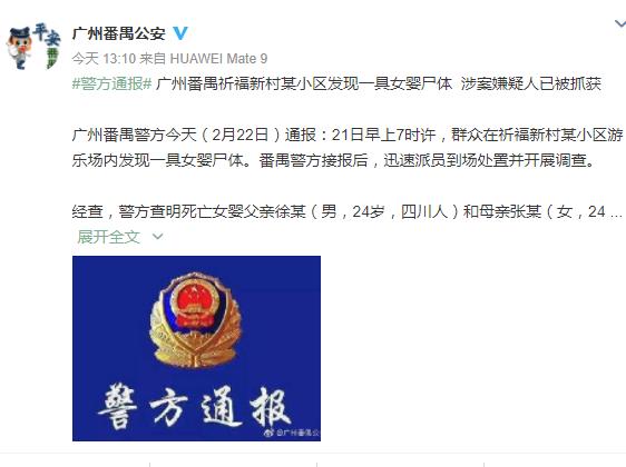 广州番禺祈福新村某小区发现一具女婴尸体 涉案嫌疑人已被抓获