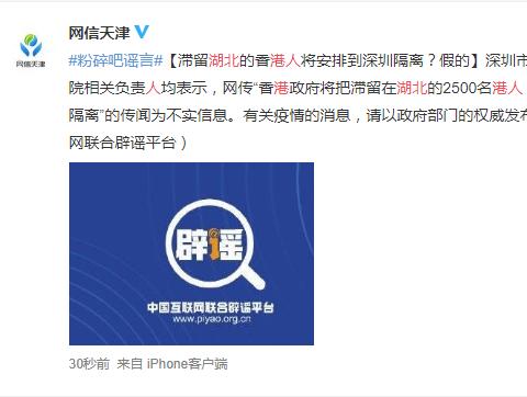 """网传""""滞留湖北港人将安排到深圳隔离"""" 官方回应:谣言!"""