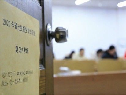 国务院:扩大硕士研究生招生规模,免征湖北境内小规模纳税人增值税3个月
