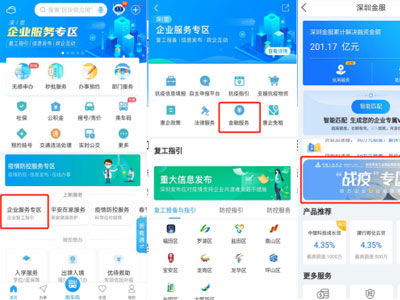 疫情防控 | 深圳发布中小科技企业抗疫产品供应目录