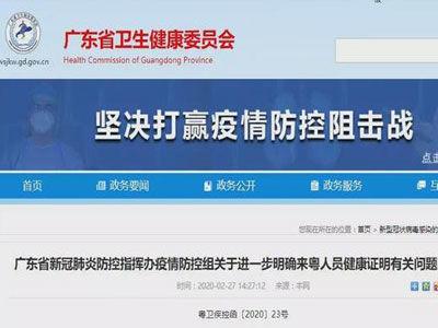 广东卫健委:非疫情高发地来广东,不需提供健康证明