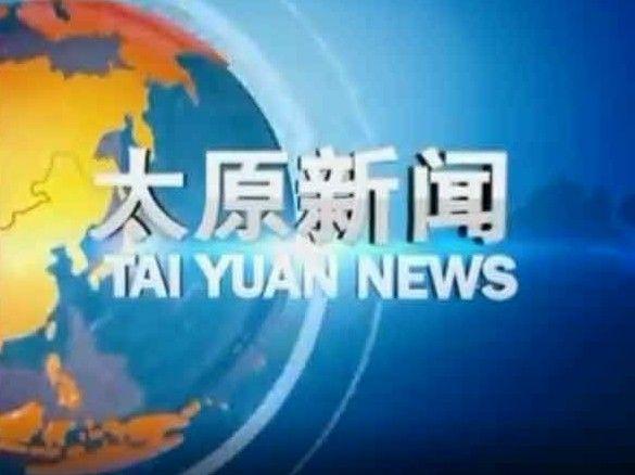 太原新闻 2020-02-28