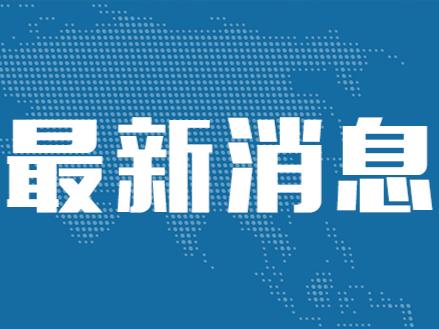 國務院關稅稅則委員會發布公告 調整對原產于美國的部分進口商品加征關稅措施