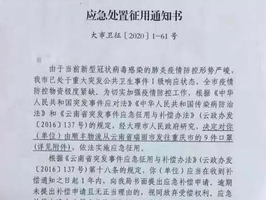 云南通報批評大理征用重慶口罩,責令立即返還!