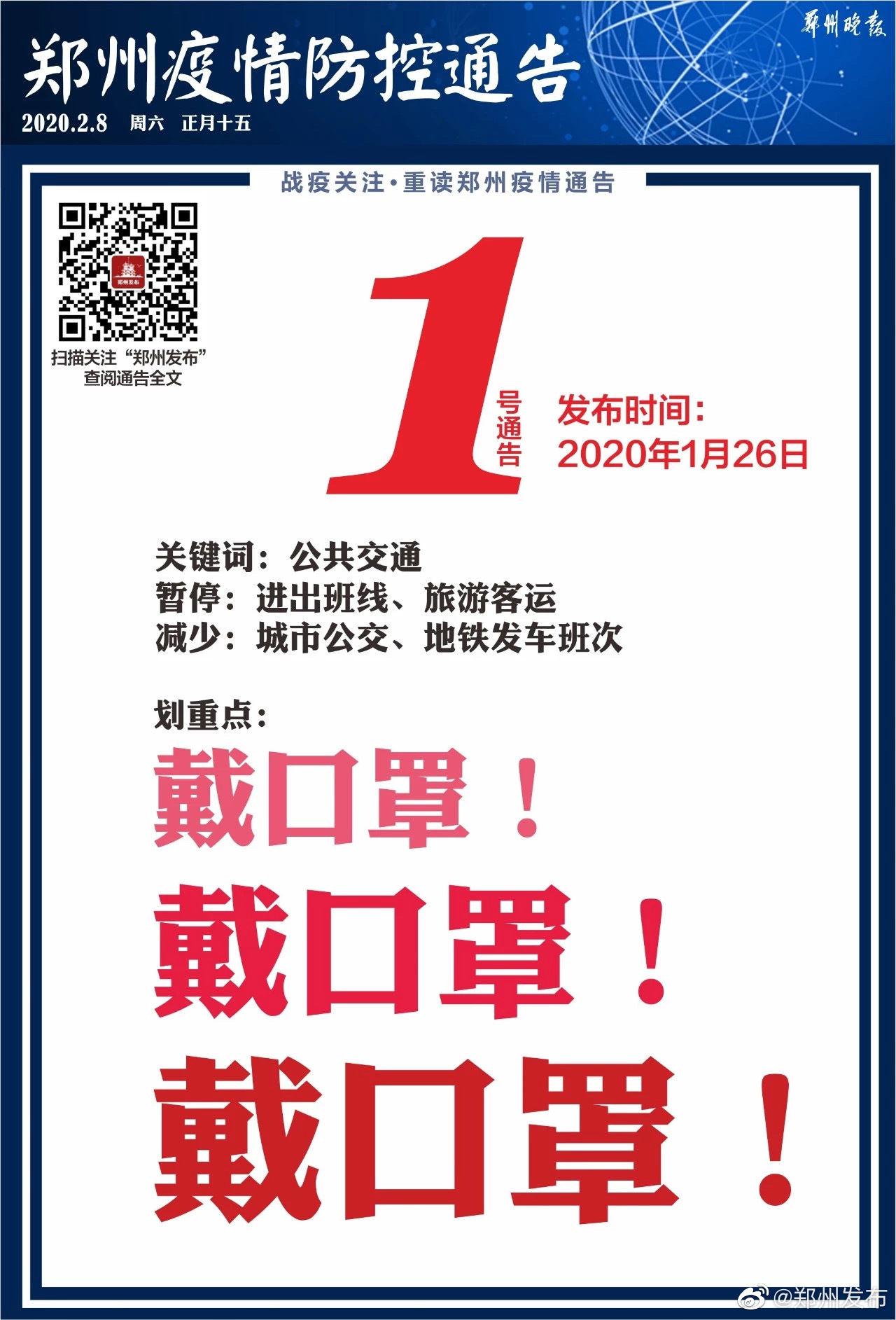 郑州疫情防控通告第1号