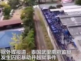 泰国一监狱发生暴乱