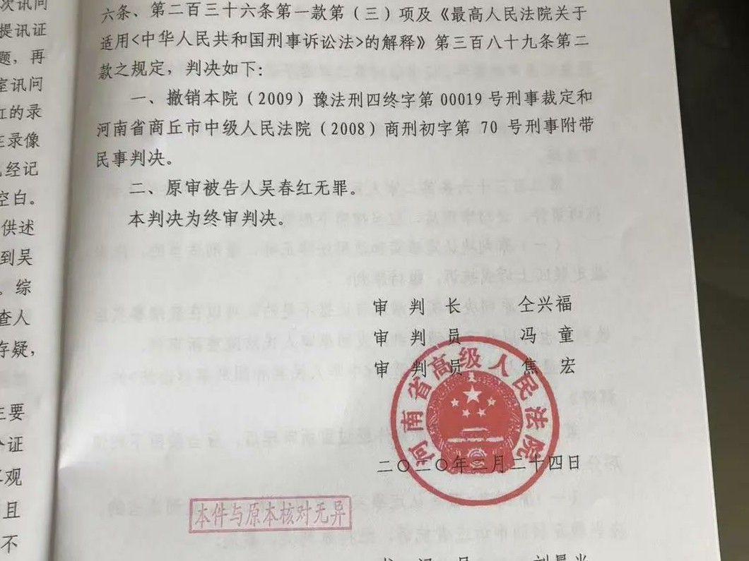 """被羁押5611天,河南""""吴春红投毒杀人案""""当事人无罪释放"""