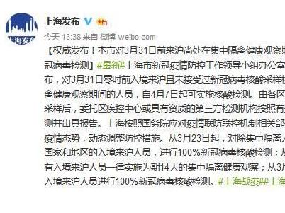 上海对3月31日前入境赴沪、尚处集中隔离人员进行核酸检测