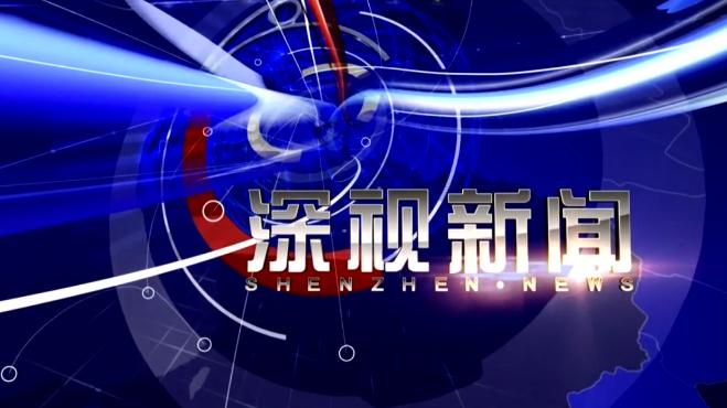 深视新闻 2020-06-03