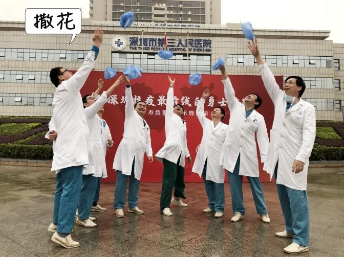深圳最后一名新冠患者出院