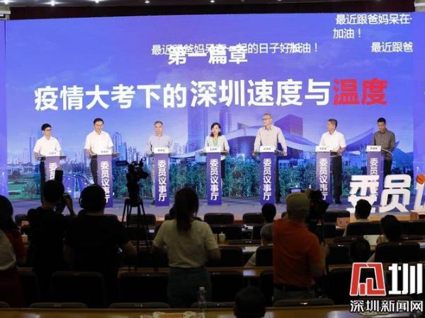 IN视频|聚焦疫情防控常态化 深圳市政协委员议事厅首试直播百万网友在线互动