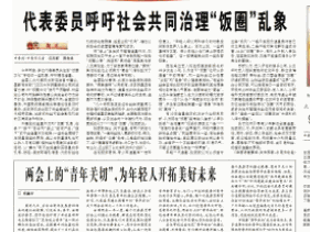 """代表委员呼吁社会共同治理""""饭圈""""乱象"""