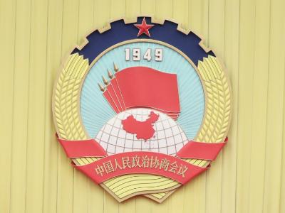 直播:全国政协十三届三次会议闭幕会特别报道