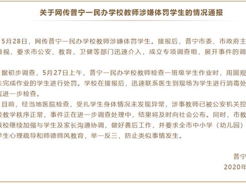 廣東一老師用圓規扎未完成作業學生 被警方控制調查