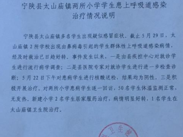 陕西宁陕多名学生不明原因咳嗽发烧?检测结果公布