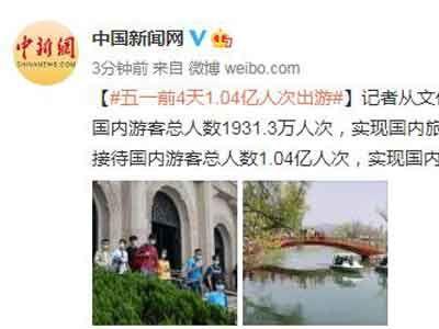 文旅部:五一前4天1.04亿人次出游