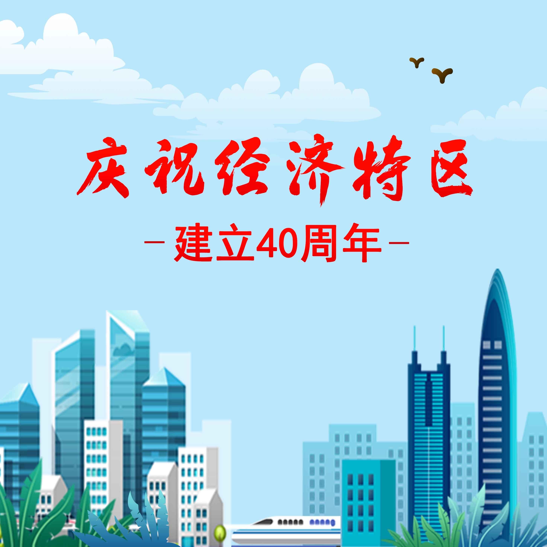 慶祝經濟特區建立40周年