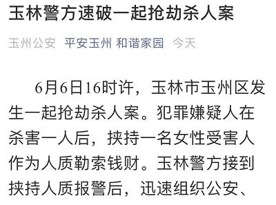 广西玉林发生抢劫杀人后劫持人质事件