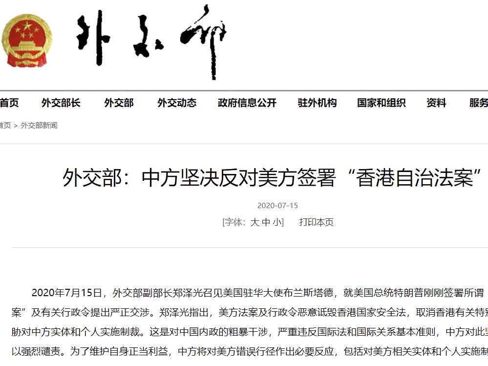 """外交部:中方坚决反对美方签署""""香港自治法案"""""""