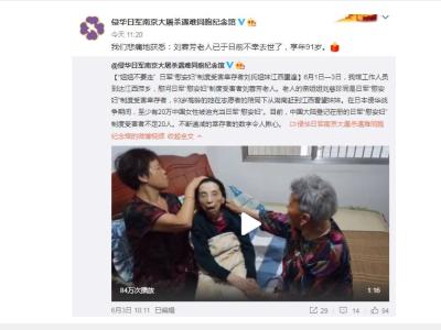 """日军""""慰安妇""""制度受害幸存者刘蓉芳去世 享年91岁"""