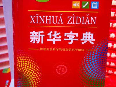 《新华字典》(第12版)首发 增添粉丝、点赞等新词