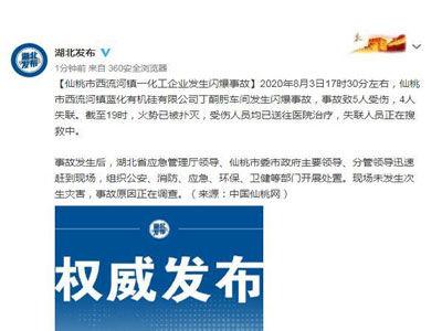 突发!仙桃市西流河镇一化工企业发生闪爆事故,致5人受伤,4人失联
