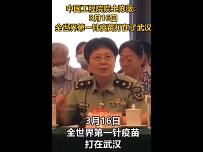 中国工程院院士陈薇:全世界第一针疫苗打在武汉,武汉人民不愧是英雄的人民