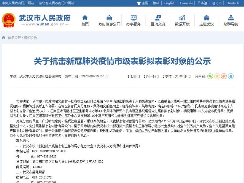 武汉抗疫先进个人集体拟表彰对象公示 张鹏等870人入选