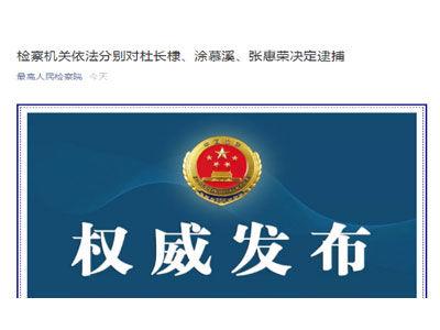 杜长棣、涂慕溪、张惠荣等3名正厅级官员被依法决定逮捕