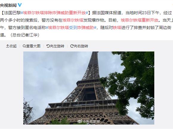 法国巴黎埃菲尔铁塔排除炸弹威胁重新开放